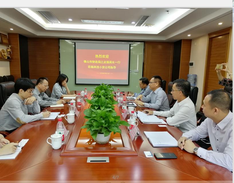 市财政局局长江启强调研科技小贷公司  鼓励科技小贷公司做强做大